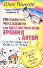 Уникальные упражнения для восстановления зрения у детей...