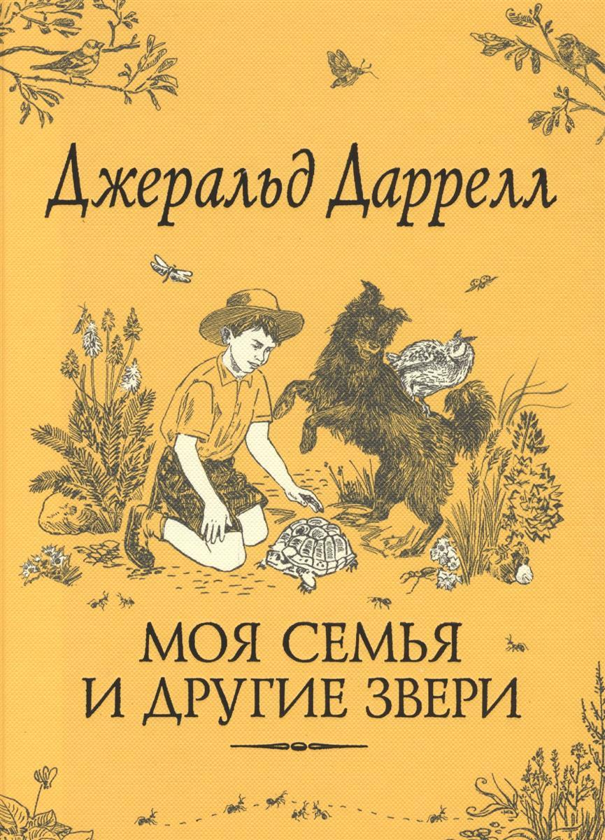 Даррелл Дж. Моя семья и другие звери художественные книги росмэн книга моя семья и другие звери даррелл дж