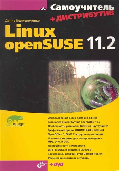 Колисниченко Д. Linux openSUSE 11.2 денис колисниченко серверное применение linux
