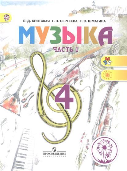 Музыка. 4 класс. Учебник для общеобразовательных организаций. В трех частях. Часть 1. Учебник для детей с нарушением зрения