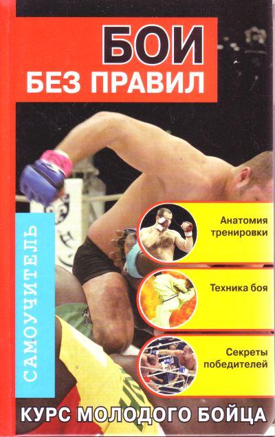 Алексеев К. Бои без правил