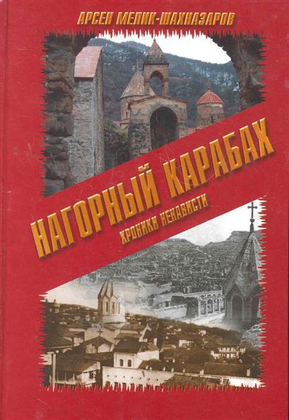 Нагорный Карабах Хроники ненависти