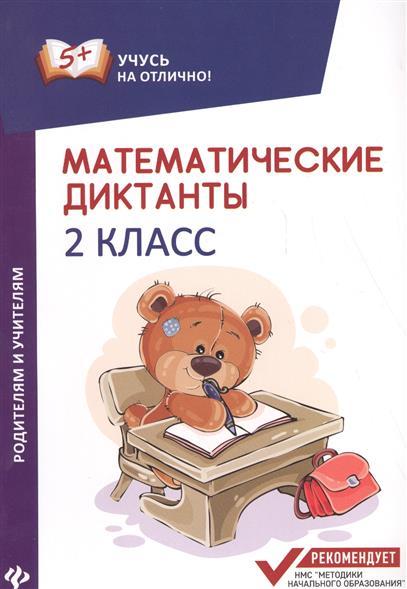 Математические диктанты. 2 класс