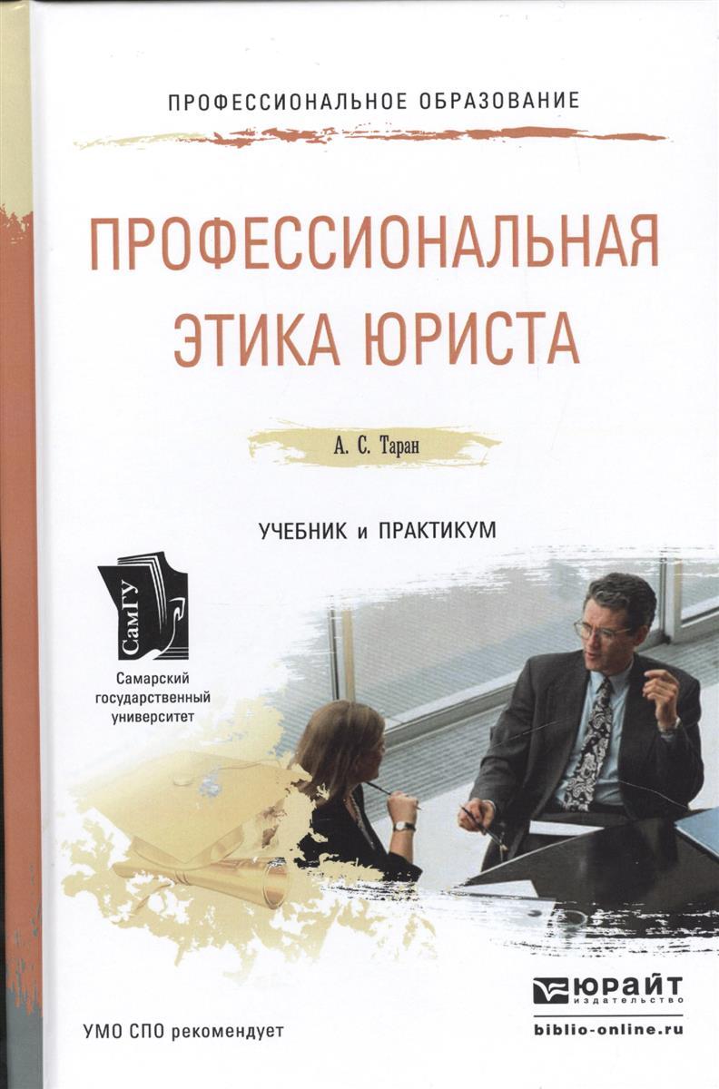 Таран А. Профессиональная этика юриста. Учебник и практикум для СПО антонина сергеевна таран профессиональная этика юриста учебник и практикум для спо