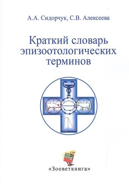 Краткий словарь эпизоотологических терминов