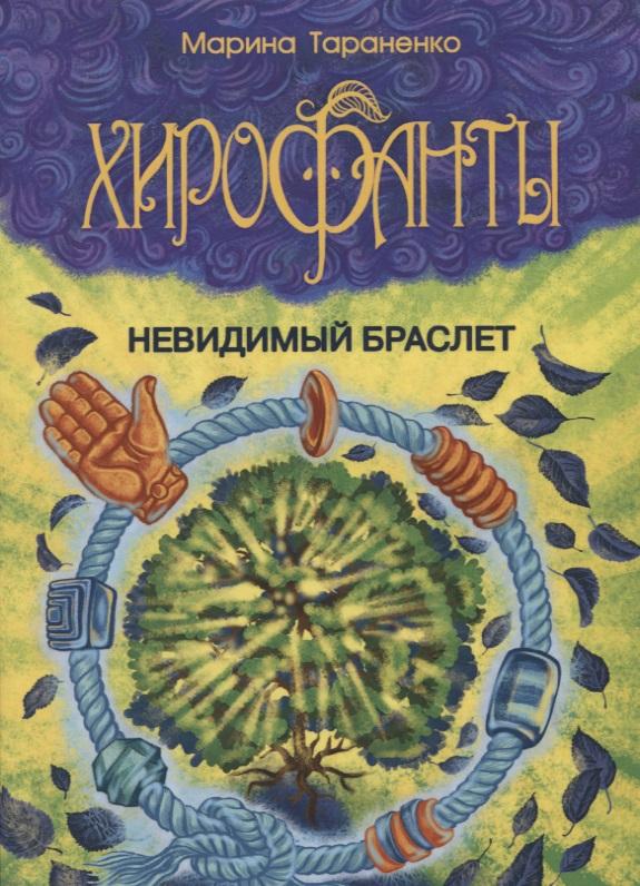Тараненко М. Хирофанты: Невидимый браслет