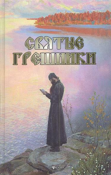 Урывалкин А. Святые грешники