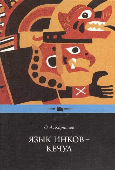 Язык инков - кечуа. Экспериментальное учебное пособие по языку и культуре кечуа. 2-е издание, исправленное и дополненное