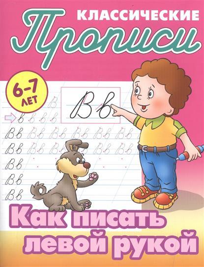 Классические прописи. Как писать левой рукой. 6-7 лет