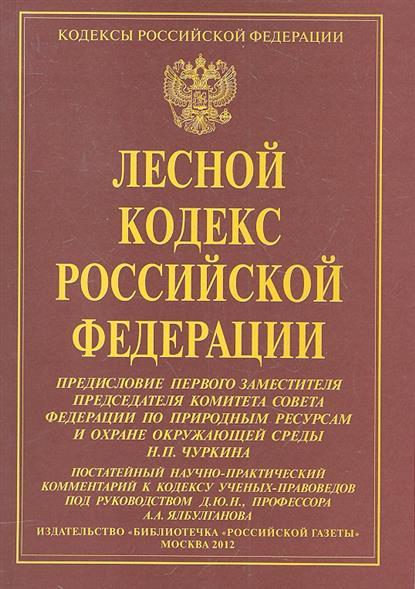 Лесной кодекс Российской Федерации. Постатейный научно-практический комментарий. Вып. I-II