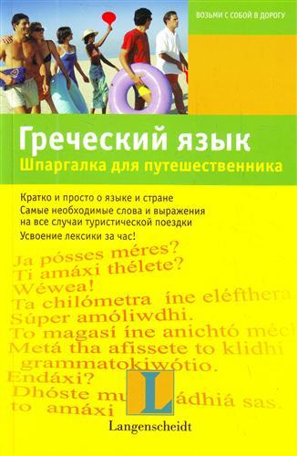 Греческий язык Шпарг. для путешественника