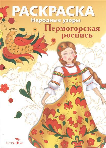Пермогорская роспись. Раскраска