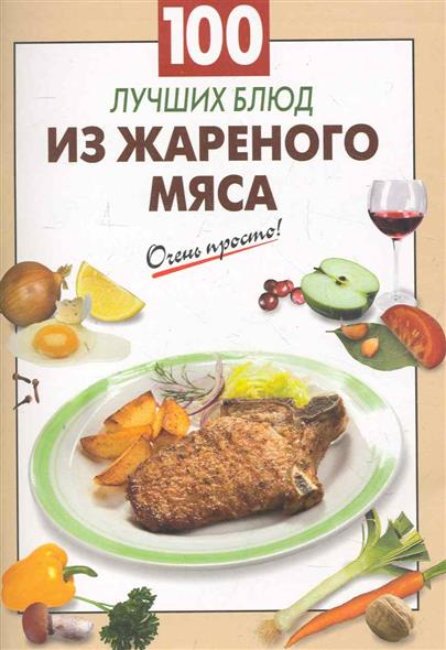 100 лучших блюд из жареного мяса