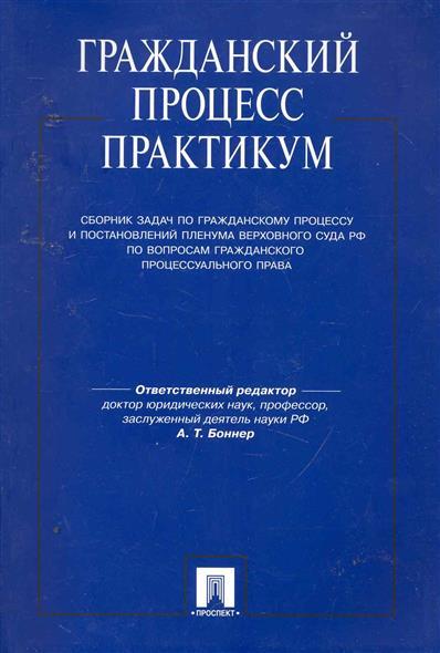 Боннер А. (ред.) Гражданский процесс Практикум Сборник задач…