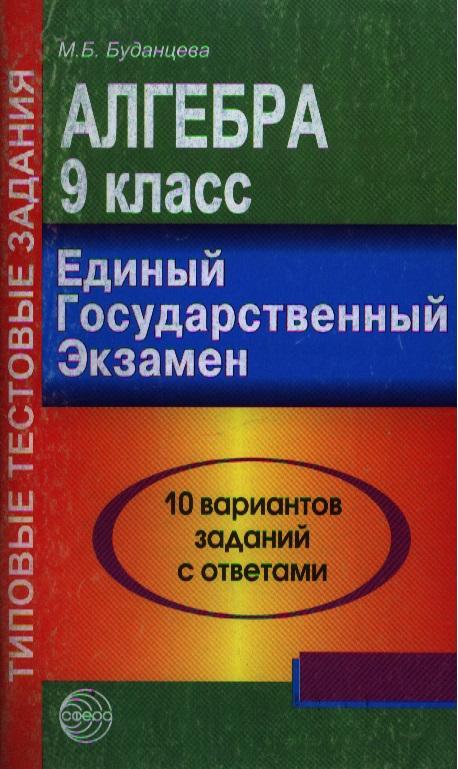 Буданцева М. Алгебра 9 кл Типовые тестовые задания ЕГЭ зорин н сост гиа физика типовые тестовые задания 9 кл isbn 9785408004843