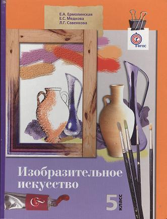 Изобразительное искусство. 5 класс. Учебник для учащихся общеобразовательных учреждений