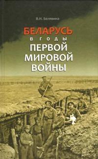 Белявина В. Беларусь в годы Первой мировой войны