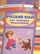 Дружок. Русский язык для младших школьников. Книжка-подсказка