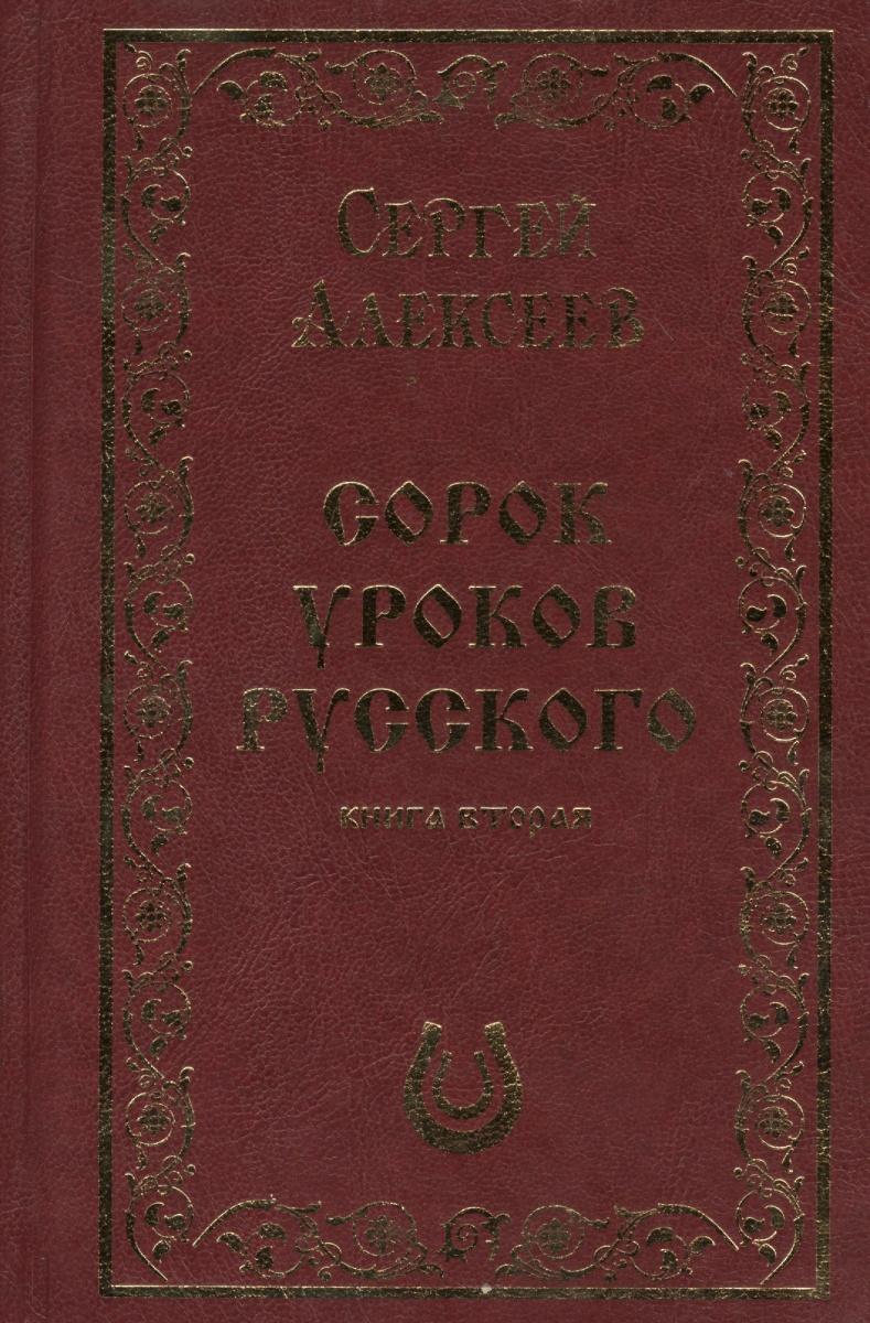 Алексеев С. Сорок уроков русского. Книга вторая цены онлайн