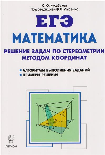 Математика. ЕГЭ. Решение задач по стереоматерии методом координат. Учебно-методическое пособие