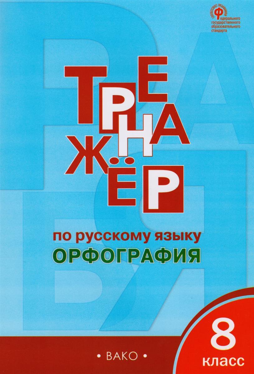 Тренажёр по русскому языку. Орфография. 8 класс