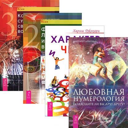 Любовная нумерология + Характер и числа + Код характера + Формула любви (комплект из 4 книг)
