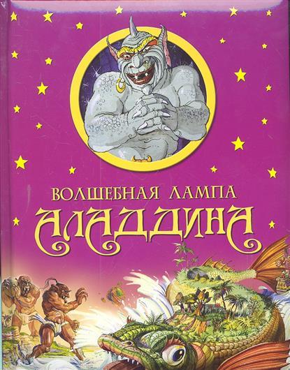 Памфилова Н.: Волшебная лампа Аладдина