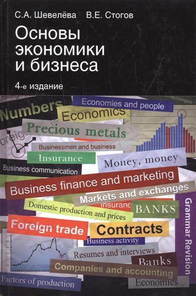 Основы экономики и бизнеса (на английском языке)