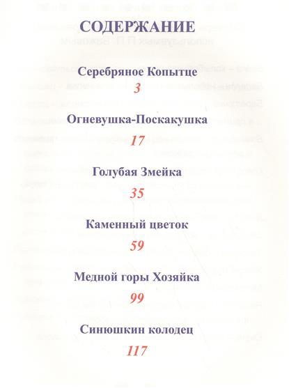 Бажов П. Малахитовая шкатулка