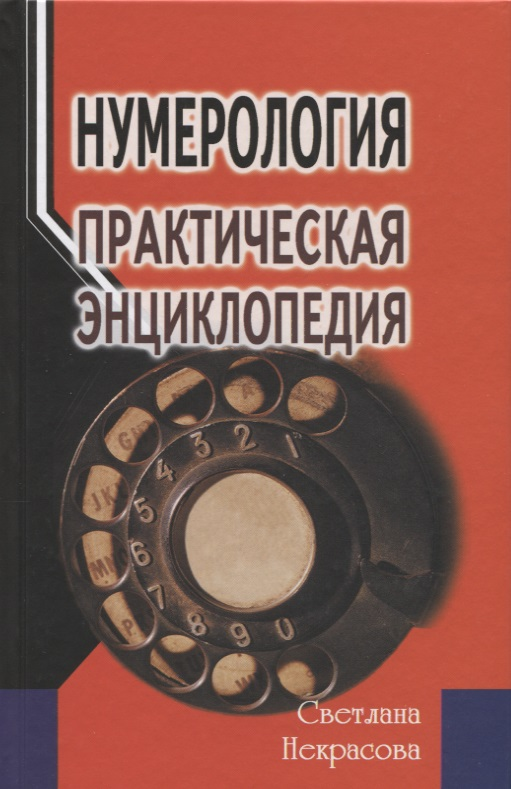 Некрасова С. Нумерология. Практическая энциклопедия neoclima fh 05