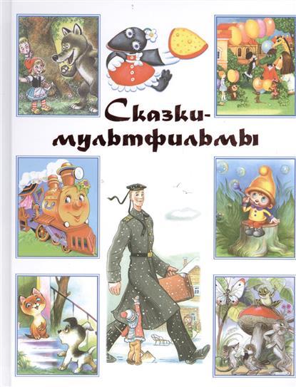 Чуковский К., Сутеев В. и др. Сказки-мультфильмы сутеев в г  мышонок и карандаш