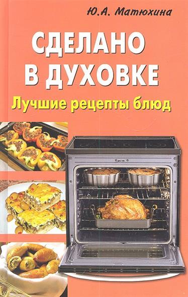 Матюхина Ю. Сделано в духовке Лучшие рецепты блюд