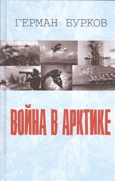 Бурков Г. Война в Арктике