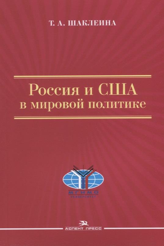 Шаклеина Т. Россия и США в мировой политике