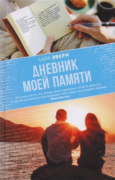 Эвери Л. Дневник моей памяти ISBN: 9785171001599 дневник моей беременности