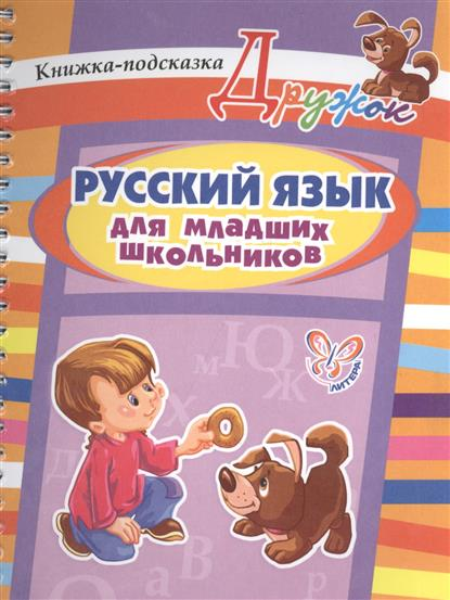 Ушакова О. Дружок. Русский язык для младших школьников. Книжка-подсказка
