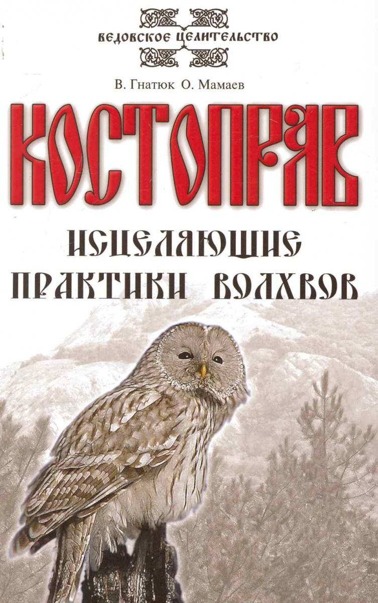 Гнатюк В., Мамаев О. Костоправ Исцеляющие практики волхвов стоимость