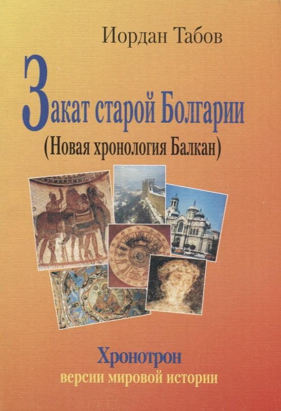 Закат старой Болгарии (Новая хронология Балкан)