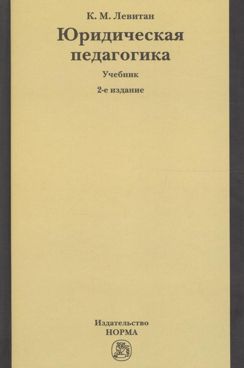 Левитан К. Юридическая педагогика Левитан ISBN: 9785468001509 юридическая литература авторы
