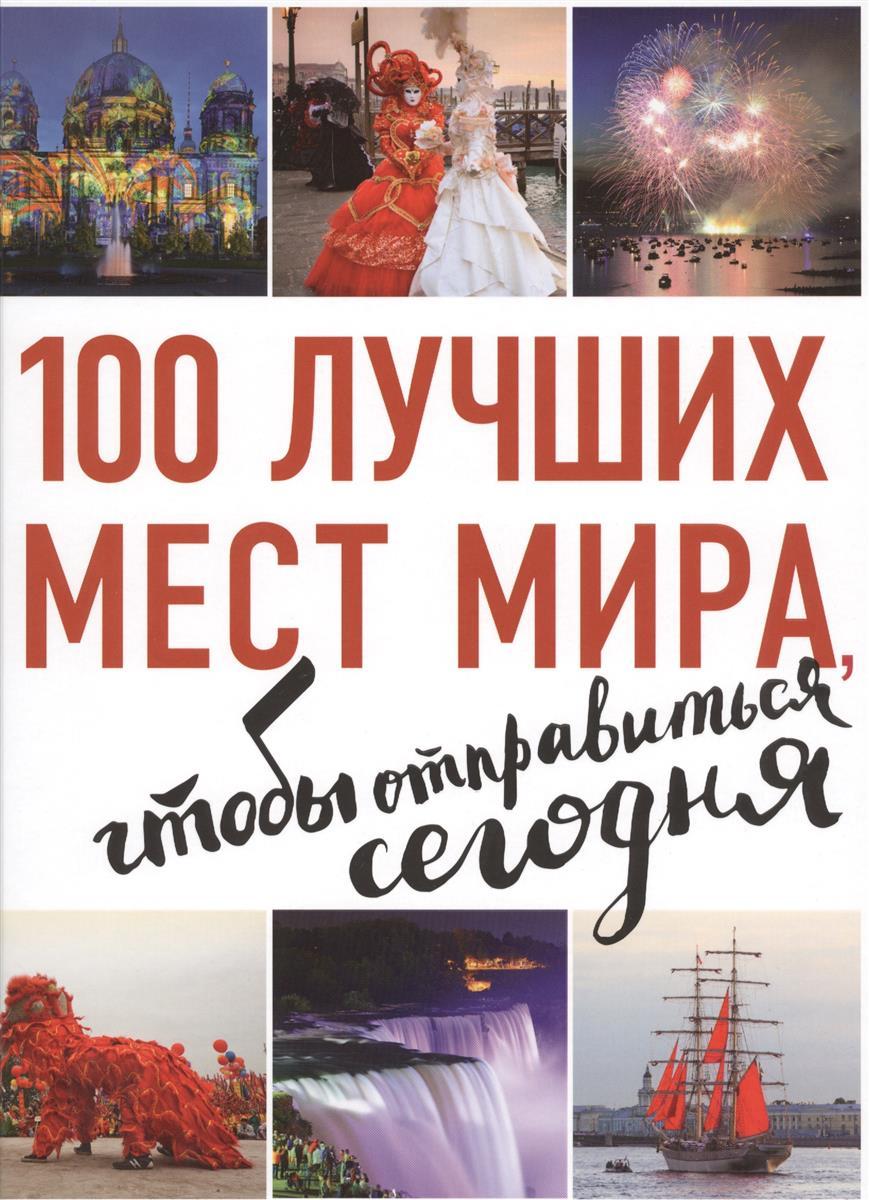 Томилова Т. 100 лучших мест мира, чтобы отправиться сегодня ISBN: 9785699945597