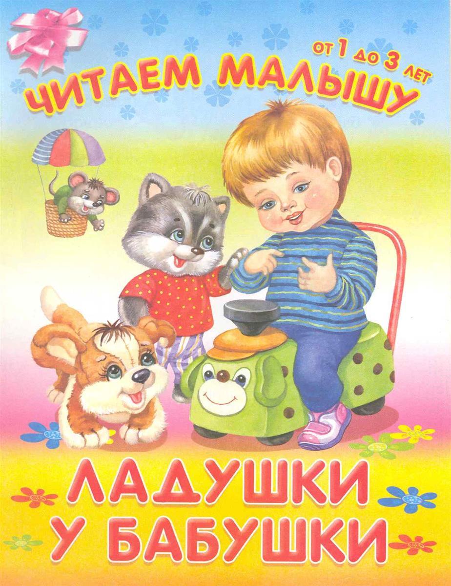 Лопатина Е. (худ). Ладушки у бабушки ISBN: 9785465021692