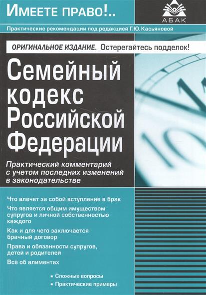 Семейный кодекс Российской Федерации. Практический комментарий с учетом последних изменений в законодательстве
