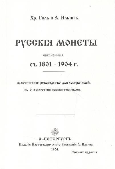 Русские монеты, чеканенные с 1801-1904 г. Практическое руководство для собирателей с четырьмя фототипическими таблицами. Репринтное издание