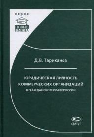 Юридическая личность комм. организаций в гражд. праве России
