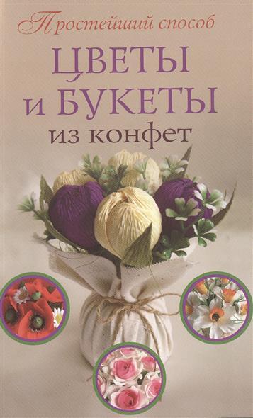 Чернобаева Л. Цветы и букеты из конфет