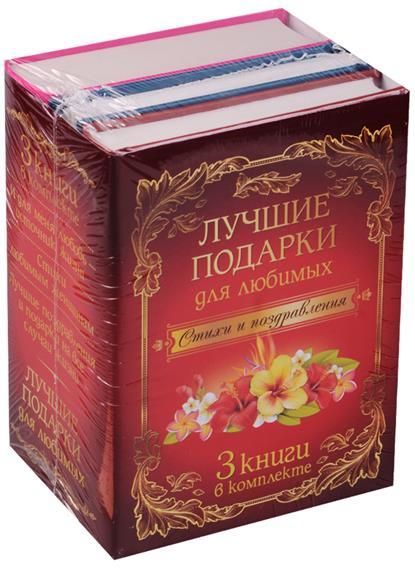 Лучшие подарки для любимых. Стихи и поздравления. И для меня любовь - источник жизни. Стихи любимым женщинам. Лучшие поздравления и подарки на все случаи жизни (комплект из 3-х книг)