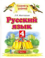 Желтовская Л. Русский язык 4 кл Учебник ч.1 мне предлагают 1комнат квартиру