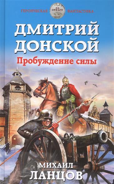Ланцов М. Дмитрий Донской. Пробуждение силы