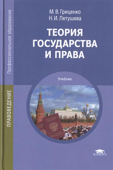 Гриценко М., Летушева Н. Теория государства и права. Учебник. 9-е издание, стереотипное айгнер м комбинаторная теория