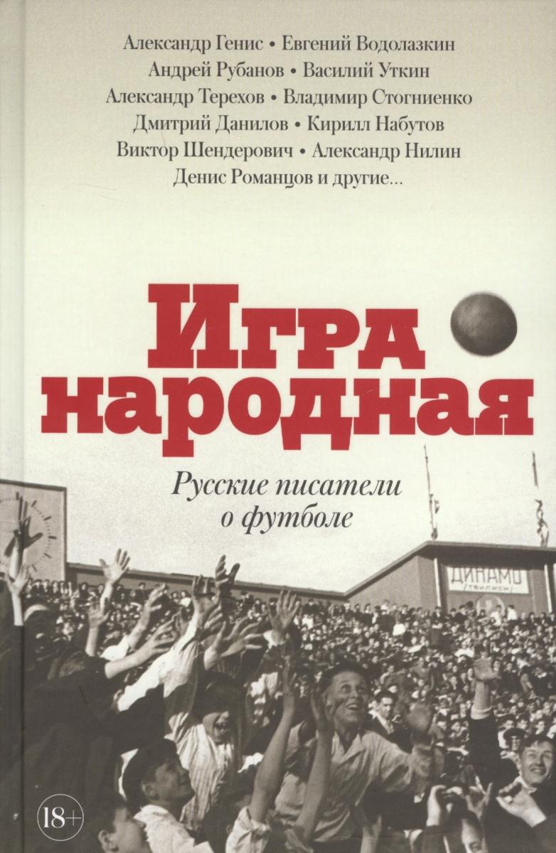 Игра народная. Русские писатели о футболе
